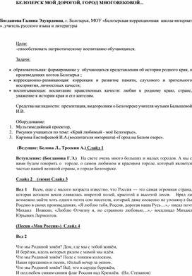 """Коллективное творческое дело """"Белозерск мой дорогой, город многовековой..."""""""