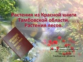 """Презентация к уроку экологии """"Растения из Красной книги Тамбовской области"""""""