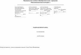 Рабочая программа Математика 4 кл Школа России