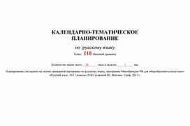 Календарно-тематическое планирование  по учебнику: И.В.Гусаровой ( 11 класс, русский язык)