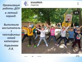 Презентация Организация работы ДОУ в летний период