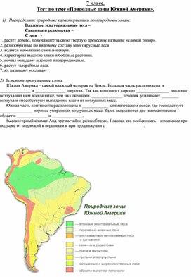 Тест по теме «Природные зоны Южной Америки»