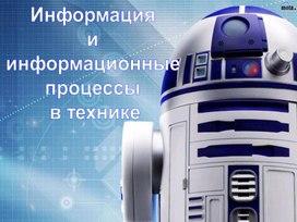 """Презентация """"Информация и информационные процессы в технике"""""""