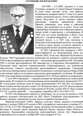 Конспект Горлицкий