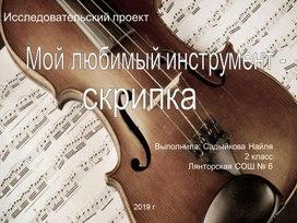 """Презентация""""Мой любимый инструмент-скрипка"""""""
