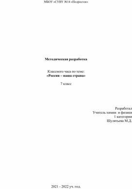 """Классный час для 7 класс """"Россия - наша страна"""""""