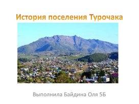История поселения Турочака