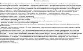 Рабочая программа по русскому языку 9 класс. М.Т.Баранов, Т.А.Ладыженская и др.