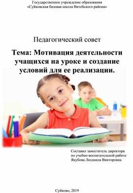 Мотивация деятельности учащихся на уроке и создание условий для ее реализации.