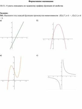 Математика_10.2А_Свойства функции_Формативное оценивание