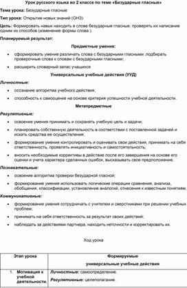 """Урок русского языка во 2 классе """"Безударные гласные"""""""