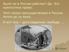 Презентация по истории России 8 класс