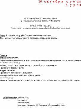 """Презентация по развитию речи """"В осеннем лесу. (Н. Сладков «Осенняя ёлочка»)"""" (3 класс)"""