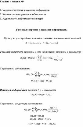 Условная энтропия и взаимная информация.