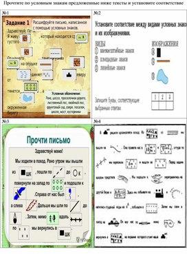 Карточки по географии для подготовки к ВПР