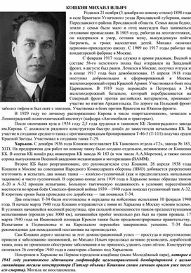 Конспект Кошкин