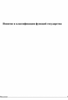 Понятие и классификация функций государства
