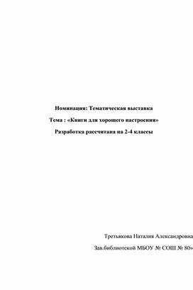 """Виртуальная книжная выставка """"Книги для хорошего настроения"""""""