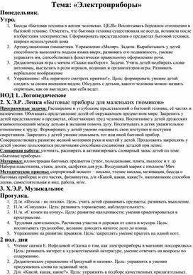 """Календарный план по теме """"Электроприборы"""" на неделю для  ДОУ"""