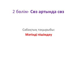 1Мәтінді пішімдеу_1 сабақ_1Нұсқа_Презентация