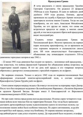 """Творческая работа учащегося """"Мой прадед-герой"""""""