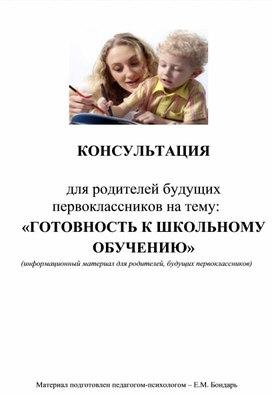 Консультация  для родителей будущих первоклассников на тему: «ГОТОВНОСТЬ К ШКОЛЬНОМУ  ОБУЧЕНИЮ»