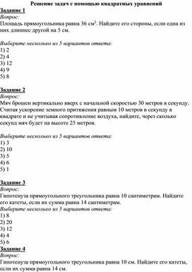 Тест. Решение задач с помощью квадратных уравнений