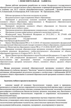 Рабочая программа по биологии 10-11 класс. Просвещение.  В.И. Сивоглазов, А.А.Каменский.
