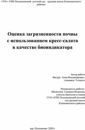 """Исследовательская работа по теме """"Оценка загрязненности почвы  с использованием кресс-салата  в качестве биоиндикатора"""""""