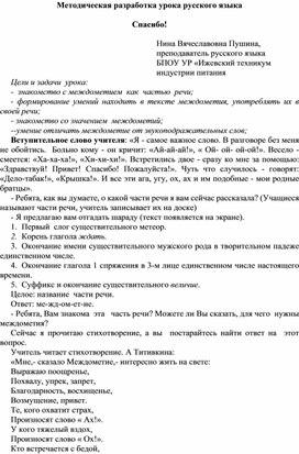 """Методическая разработка урока русского языка """"Спасибо!"""""""