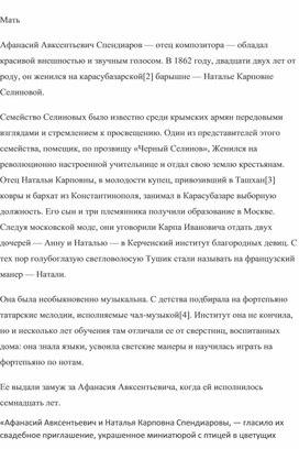 АЛЕКСАНДР СПЕНДИАРОВ НАШ КРЫМСКИЙ СООТЕЧЕСТВЕННИК