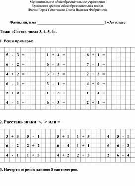 """Проверочная работа по математике на тему """"Состав чисел 3, 4, 5, 6"""" ( 1 класс)"""
