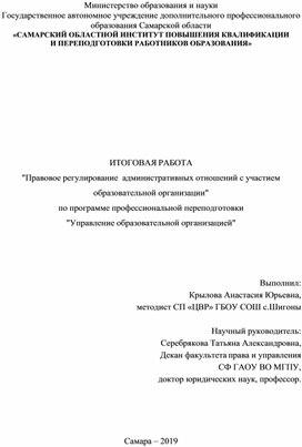 """"""" Правовое регулирование  административных отношений с участием образовательной организации"""""""