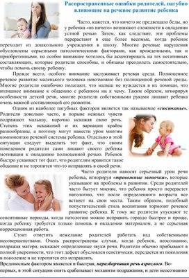 Распространенные ошибки родителей, пагубно влияющие на речевое развитие ребенка