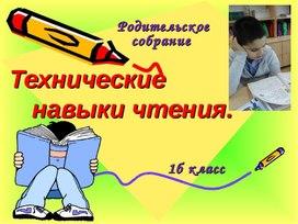 """Презентация """"Родительское собрание """"Технические навыки чтения."""""""