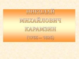 Карамзин. Жизнь и творчество
