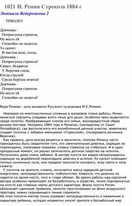 Презентация. Сочинению по картине И.Репина «Стрекоза» (6 класс, русский язык).