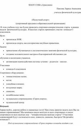 """Спортивный праздник""""Нескучный спорт"""""""