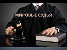 Презентация на тему Мировые судьи
