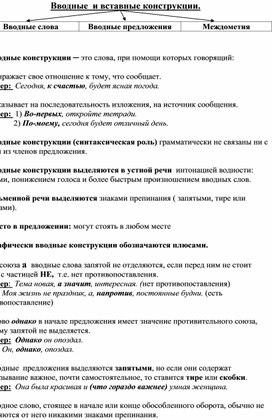 Вводные и вставные конструкции (8 класс).