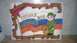 """Военный плакат """"Родная Армия"""""""