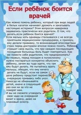 """Консультация """"Если ребенок боится врачей"""""""
