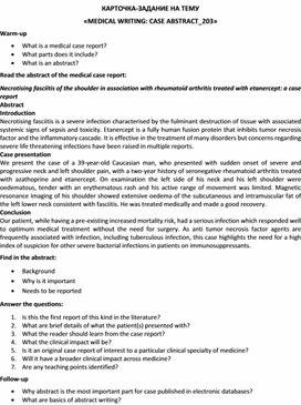 Карточка-задание по английскому языку на тему «MEDICAL WRITING: CASE ABSTRACT_203»