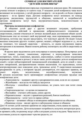 """СЕМИНАР ДЛЯ ВОСПИТАТЕЛЕЙ - """"ДЕТСКИЕ КОНФЛИКТЫ"""""""