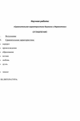 Научная работа: «Сравнительная характеристика Пушкина и Лермонтова »