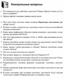 Технологии обработки текстовой информации