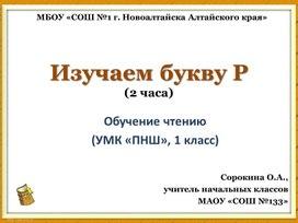 """Изучаем букву Р (УМК """"ПНШ"""", обучение чтению, 1 класс)"""