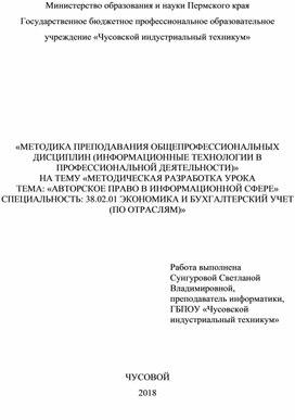 МЕТОДИКА ПРЕПОДАВАНИЯ ОБЩЕПРОФЕССИОНАЛЬНЫХ ДИСЦИПЛИН (ИНФОРМАЦИОННЫЕ ТЕХНОЛОГИИ В ПРОФЕССИОНАЛЬНОЙ ДЕЯТЕЛЬНОСТИ)»