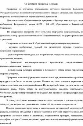 """Статья О программе дополнительного образования """"Чугдаар"""""""