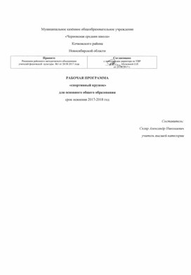 Программа спортивного кружка 5-6 класс (волейбол)